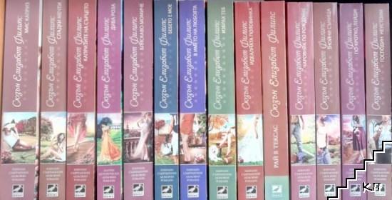 Сюзън Елизабет Филипс. Комплект от 14 книги