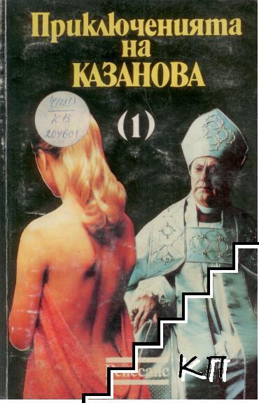 Приключенията на Казанова. Том 1