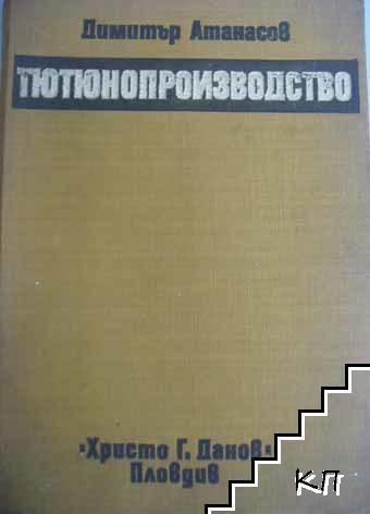 Тютюнопроизводство