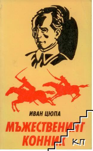 Мъжественият конник