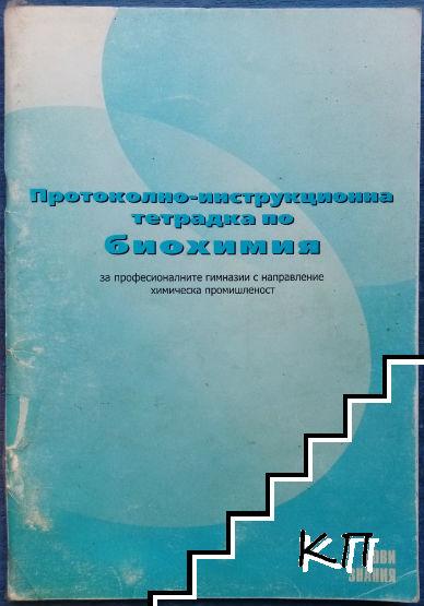 Протоколно-инструкционна тетрадка по биохимия