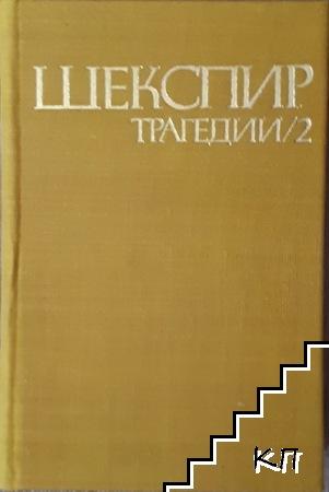 Трагедии. Том 2: Крал Лир. Тимон Атински. Макбет. Антоний и Клеопатра. Кориолан