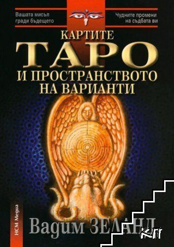 Картите Таро и пространството на варианти. Комплект книга + карти