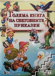 Голяма книга на световните приказки