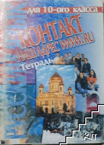 Русский язык для 10. класса. Контакт наш адрес WWW.RU. Тетрадь