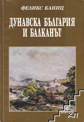 Дунавска България и Балканът. Том 2