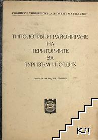 Типология и райониране на териториите за туризъм и отдих