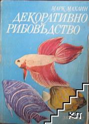 Декоративно рибовъдство