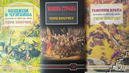 Истории от света на Диска. Комплект от 3 книги