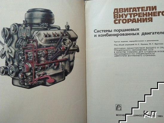 Двигатели внутреннего сгорания (Допълнителна снимка 1)