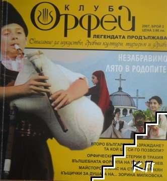Клуб Орфей. Бр. 2 / 2007