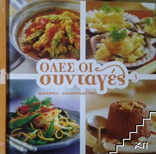 Όλες οι συνταγές 3