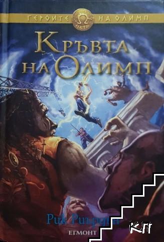 Героите на Олимп. Книга 2, 5 (Допълнителна снимка 1)