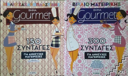 Βήμα Gourmet - 150 Συνταγές - Για ανήσυχες Μαγείρισσες - Βιβλίο Ζαχαροπλαστικής / Βήμα Gourmet - 300 Συνταγές για ανήσυχες μαγείρισσες