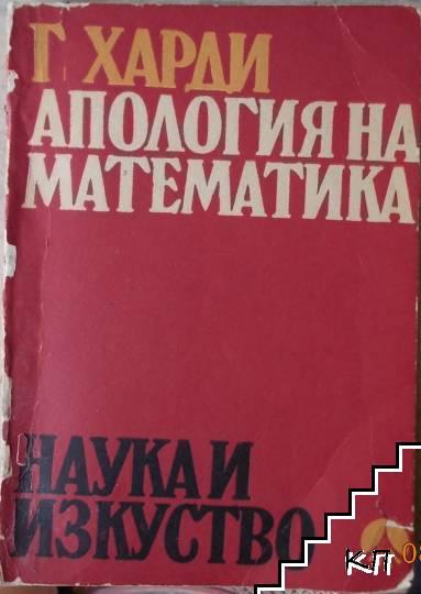 Апология на математиката