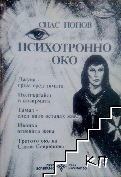 Психотронно око