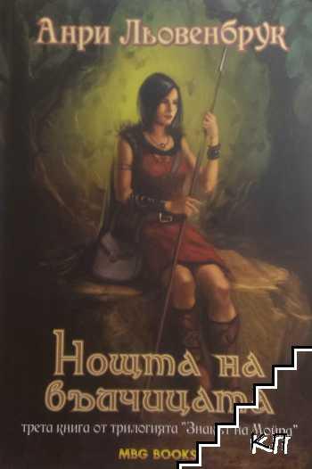 Знакът на Мойра. Книга 2-3 (Допълнителна снимка 1)