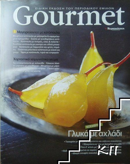 Gourmet. Tε. 71 / 1 Νοέμβριος 2009