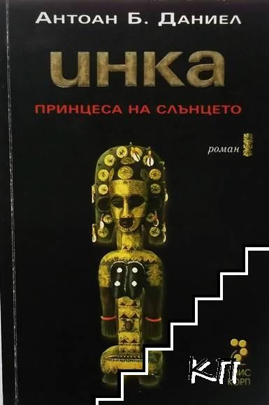 Инка. Книга 1: Принцеса на Слънцето