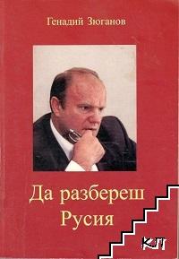 Да разбереш Русия