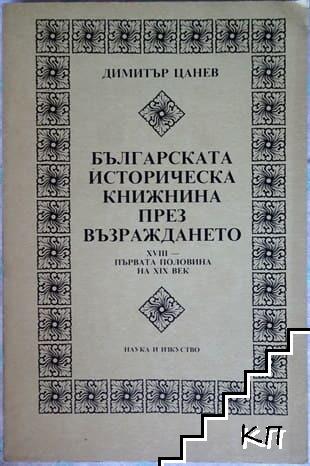 Българската историческа книжнина през Възраждането