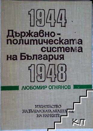 Държавно-политическата система на България 1944-1948