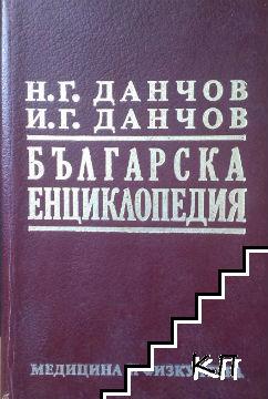 Българска енциклопедия. Том 2: Л-Я