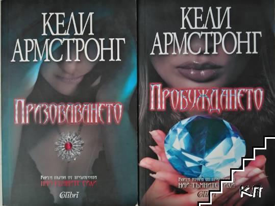 Най-тъмните сили. Книга 1: Призоваването. Книга 2: Пробуждането