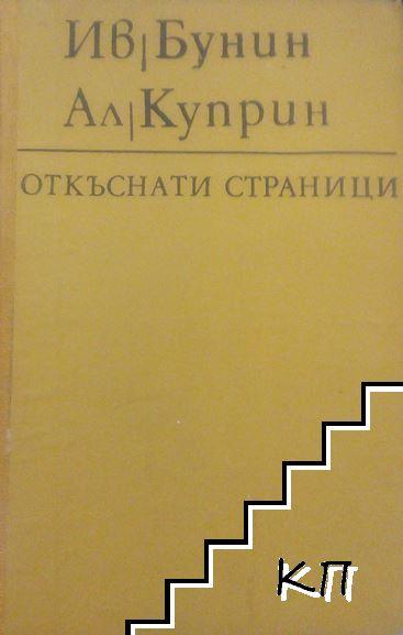 Откъснати страници