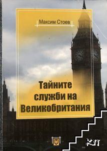 Тайните служби на Великобритания