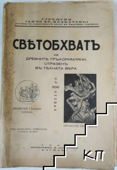 Светобхватъ на древните гръкоримляни, отразенъ въ тяхната вяра