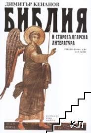Библия и старобългарска литература