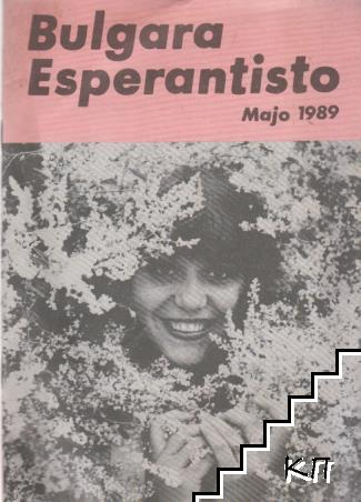 Bulgara Esperаntisto. Majo 1989