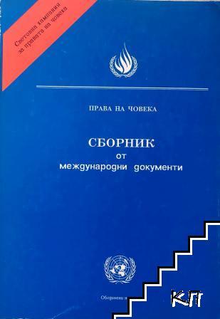 Права на човека. Сборник от международни документи