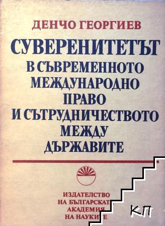 Суверенитетът в съвременното международно право и сътрудничество между държавите