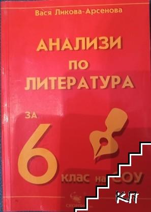 Анализи по литература за 6. клас