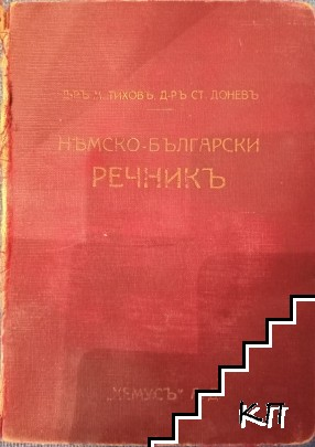 Немско-български речникъ