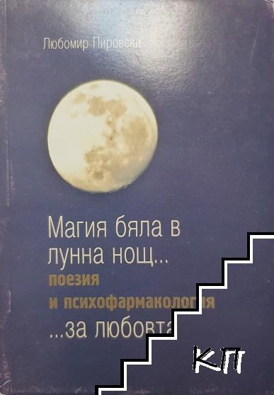 Магия бяла в лунна нощ...