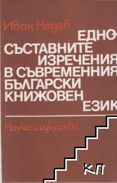 Едносъставните изречения в съвременния български книжовен език