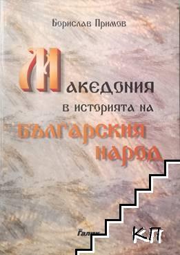 Македония в историята на българския народ