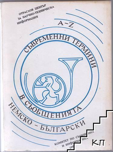 Съвременни термини в съобщенията: Немско-български / Съвременни термини в съобщенията: Българско-немски