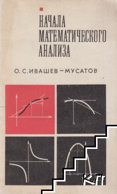 Начала математического анализа