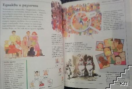 Детска енциклопедия: Светът, в който живеем (Допълнителна снимка 1)