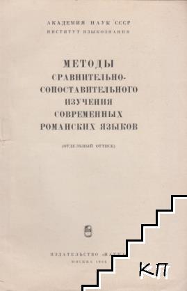 Методы сравнительно сопоставительного изучения современных романских языков