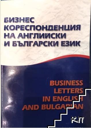 Бизнес кореспонденция на английски и български език