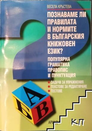 Познаваме ли правилата и нормите в българския книжовен език?