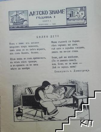 Детско знаме. Бр. 2 / 1935 (Допълнителна снимка 1)