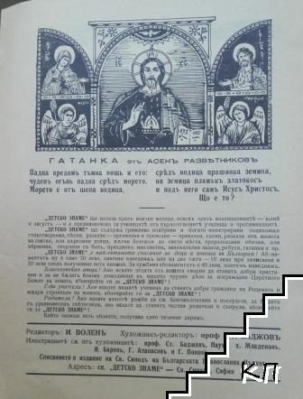 Детско знаме. Бр. 2 / 1935 (Допълнителна снимка 2)