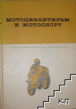 Мотоциклетизъм и мотоспорт