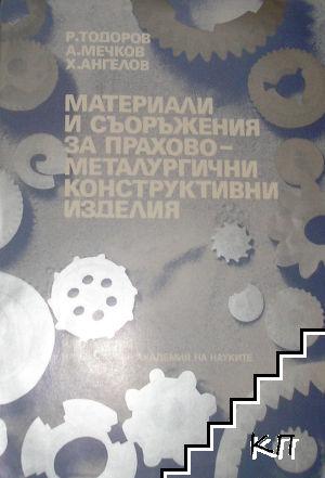 Материали и съоръжения за прахово-металургични конструктивни изделия